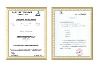 双子星体育用品ITTF国际乒乓球联合会认证证书
