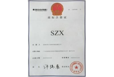双子星体育用品szx商标认证
