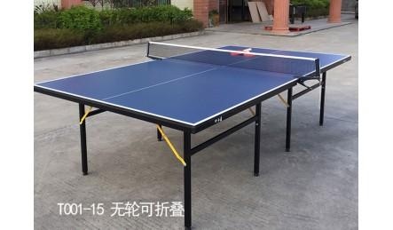 折叠无轮室内乒乓球台