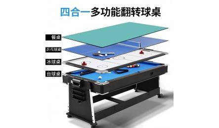 四合一多功能桌球台餐桌冰球乒乓球会议桌