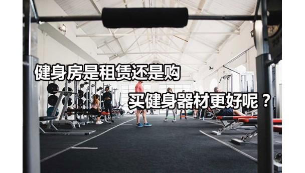 健身房是租赁还是购买健身器材更好呢?