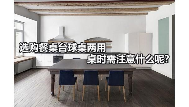 选购餐桌台球桌两用桌时需注意什么呢?