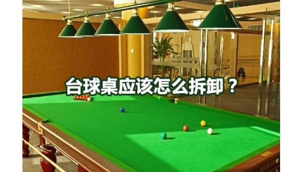 台球桌应该怎么拆卸?