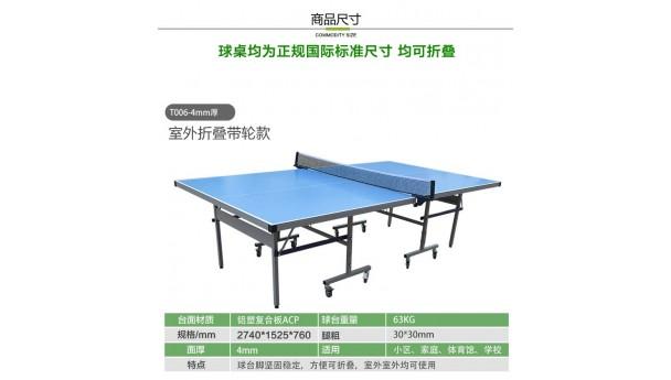 哪里有折叠乒乓球桌卖吗,要多少钱一台?