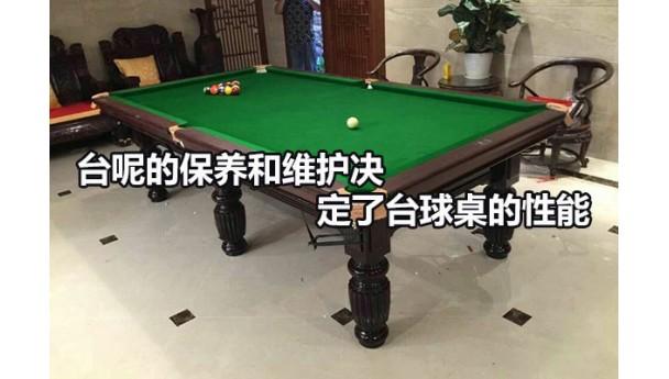 台呢的保养和维护决定了台球桌的性能