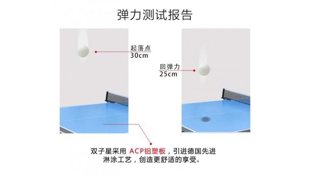 双子星体育的乒乓球台怎么样_乒乓球台质量怎么样