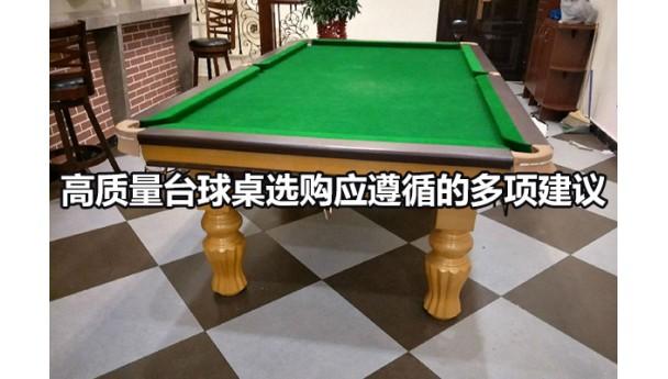 高质量台球桌选购应遵循的多项建议