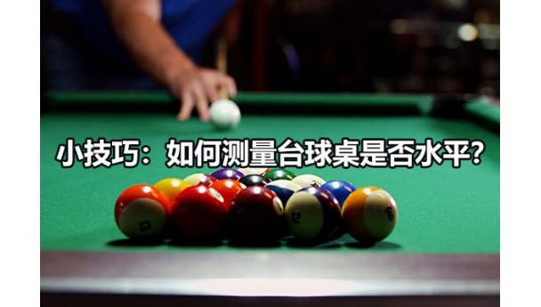 小技巧:如何测量台球桌是否水平?