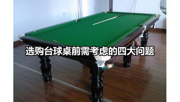 选购台球桌前需考虑的四大问题