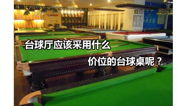 开台球厅应该如何选购台球桌呢?