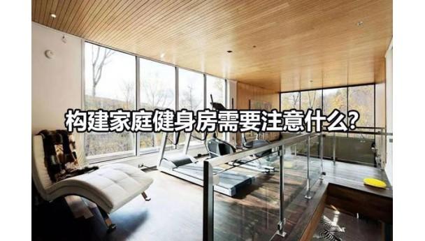 构建家庭健身房需要注意什么?