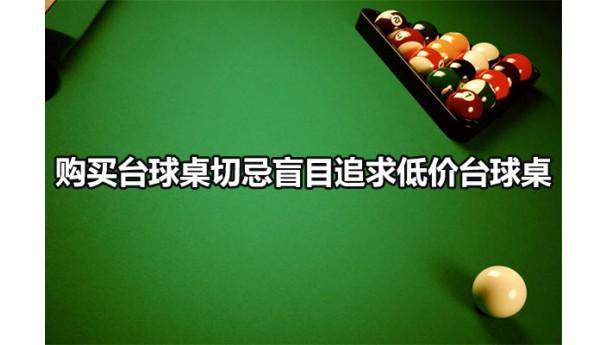 购买台球桌切忌盲目追求低价台球桌