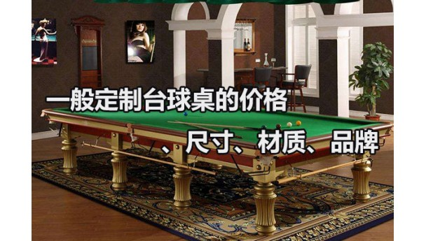 一般定制台球桌的价格、尺寸、材质、品牌