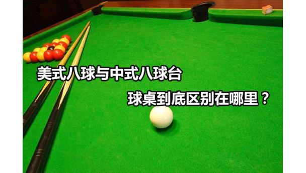 美式八球与中式八球台球桌到底区别在哪里?