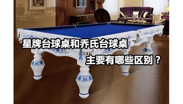 星牌台球桌和乔氏台球桌主要有哪些区别?
