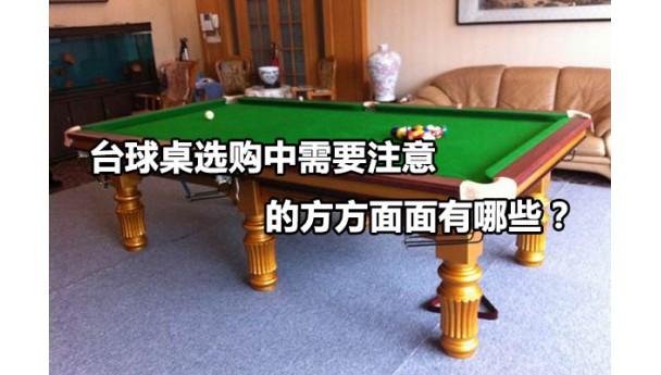 台球桌选购中需要注意的方方面面有哪些?