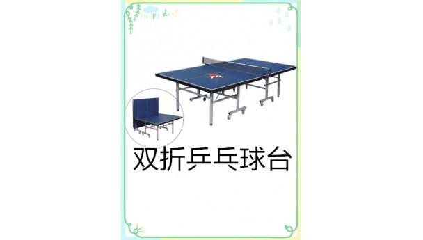 双折乒乓球台价格是否会很高