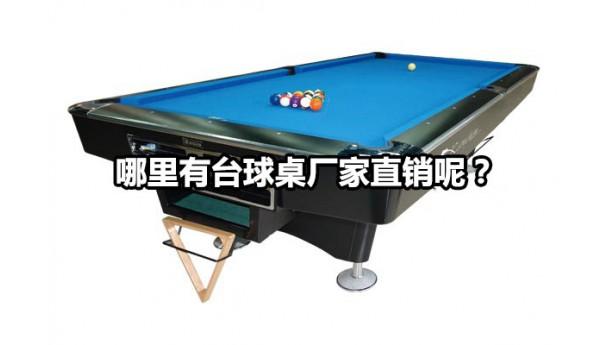 台球桌厂家直销台球桌