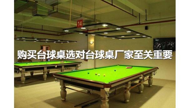 购买台球桌选对台球桌厂家至关重要