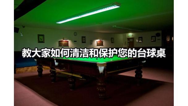 教大家如何清洁和保护您的台球桌