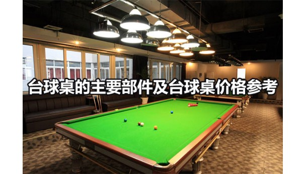 台球桌的主要部件及台球桌价格参考