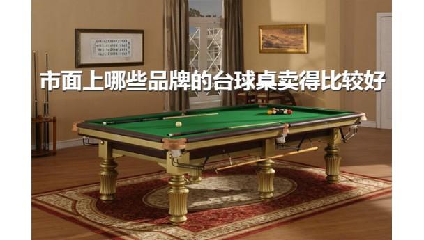 市面上哪些品牌的台球桌卖得比较好