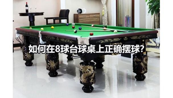 如何在8球台球桌上正确摆球?