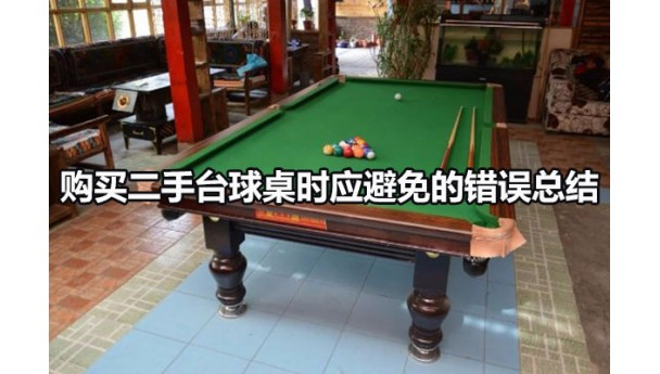 购买二手台球桌时应避免的错误总结