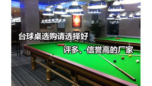 台球桌选购请选择好评多、信誉高的厂家