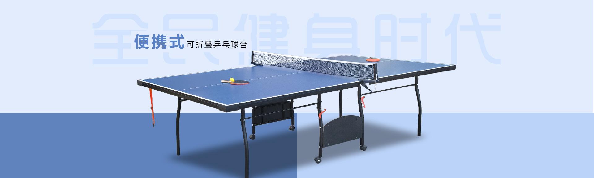 可移动折叠乒乓球台