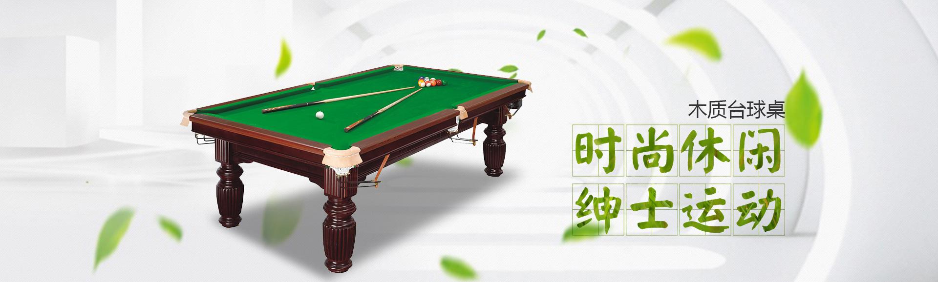 双子星中式黑八台球桌